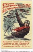 Vintage Russian poster - Dobrolyot 1923